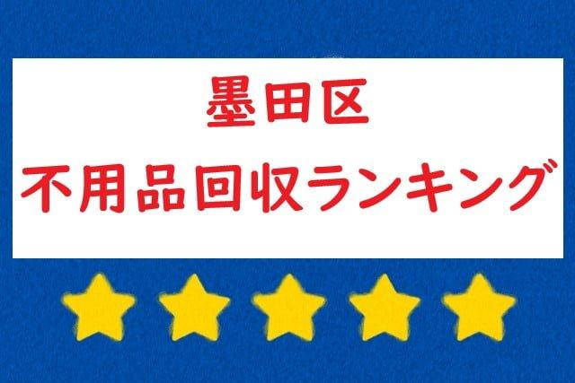 墨田区不用品回収ランキング