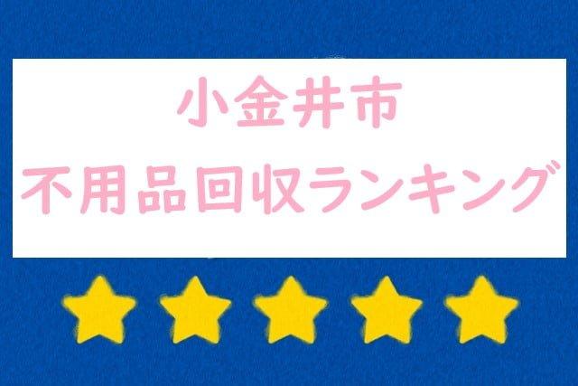 小金井市不用品回収ランキング