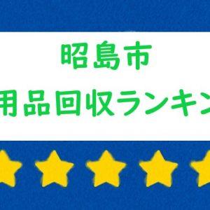 昭島市不用品回収ランキング