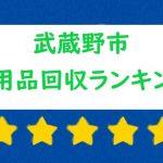 武蔵野市不用品回収ランキング