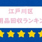 江戸川区不用品回収ランキング