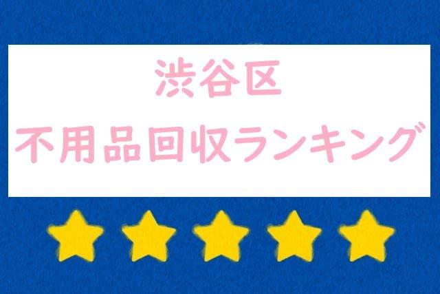 渋谷区不用品回収ランキング