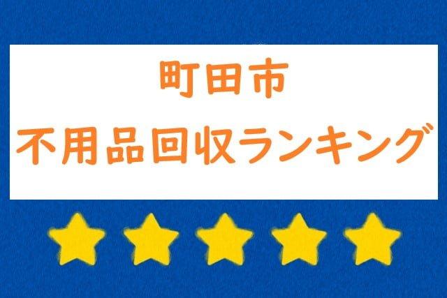 町田市不用品回収ランキング