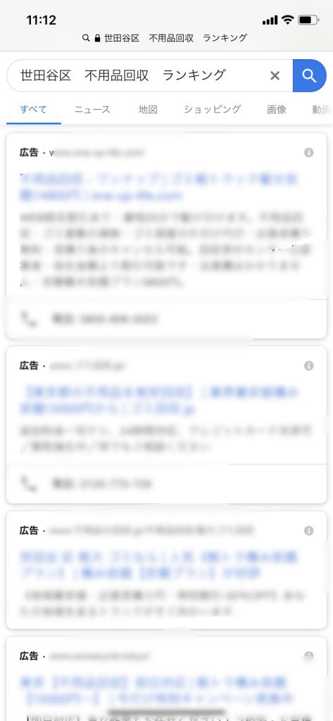 世田谷区不要品回収ランキング検索結果