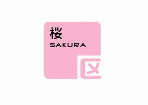 さいたま市 桜区 シンボル