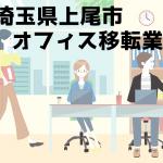 上尾市 事務所 オフィス移転 おすすめ業者