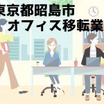 昭島市 事務所 オフィス移転 おすすめ業者