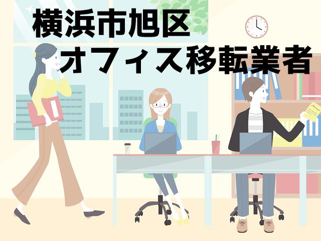 横浜市 旭区 事務所 オフィス移転 おすすめ業者