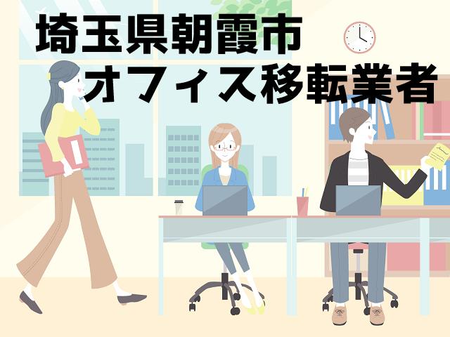 朝霞市 事務所 オフィス移転 おすすめ業者