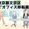 文京区 事務所 オフィス移転 おすすめ業者