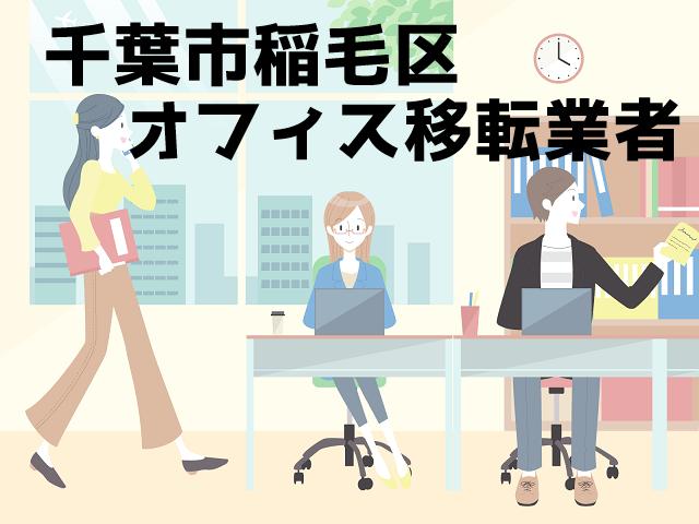 稲毛区 事務所 オフィス移転 おすすめ業者