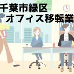 千葉市緑区 事務所 オフィス移転 おすすめ業者