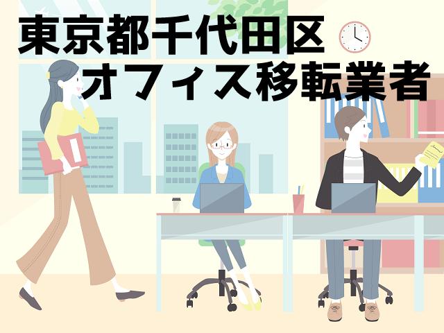 千代田区 事務所 オフィス移転 おすすめ業者