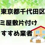 東京都千代田区 ゴミ屋敷 片付け おすすめ業者