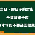 銚子市 当日 不要品回収