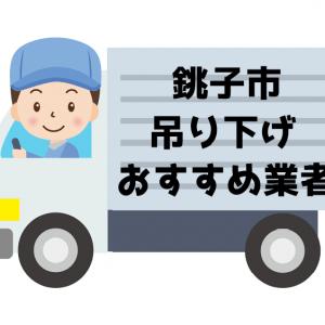 銚子市 吊り下げ おすすめ業者