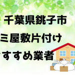 銚子市 ゴミ屋敷 片付け おすすめ業者