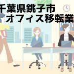 銚子市 事務所 オフィス移転 おすすめ業者