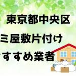 東京都中央区 ゴミ屋敷 片付け おすすめ業者