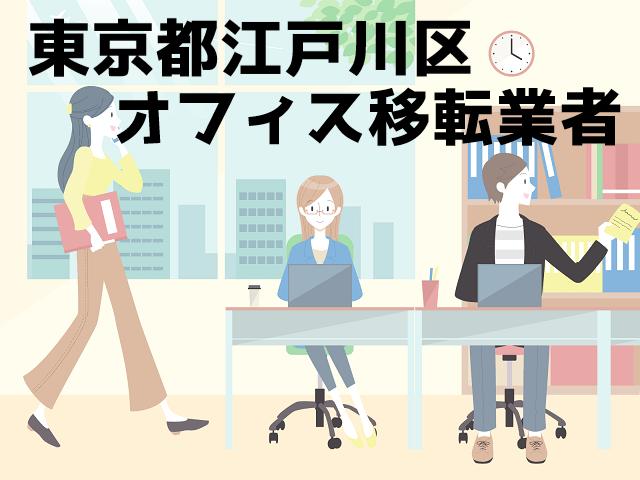 江戸川区 事務所 オフィス移転 おすすめ業者
