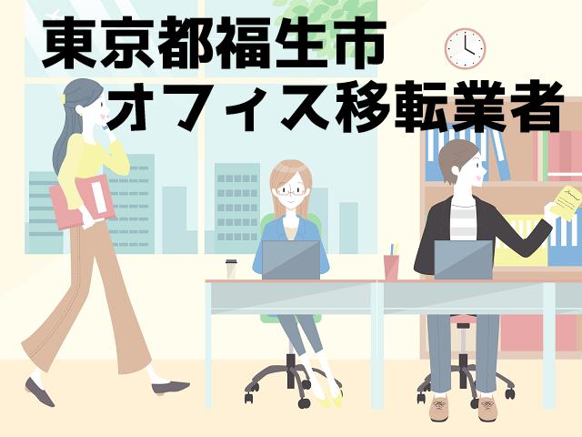 福生市 事務所 オフィス移転 おすすめ業者