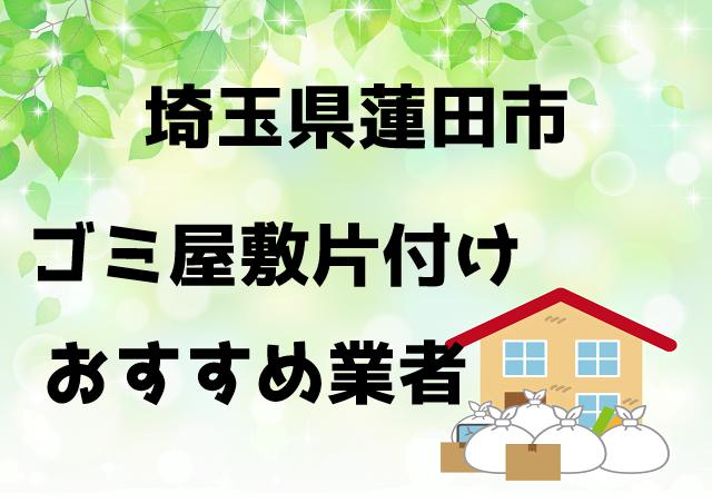 蓮田市 ゴミ屋敷 片付け おすすめ業者