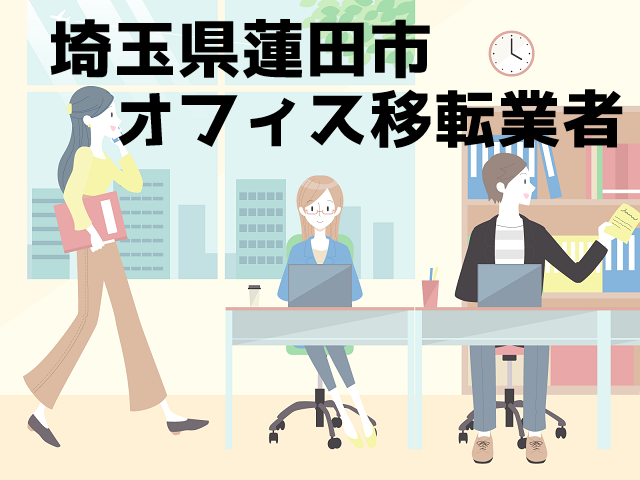 蓮田市 事務所 オフィス移転 おすすめ業者