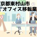 東村山市 事務所 オフィス移転 おすすめ業者