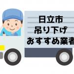 日田市 吊り下げ おすすめ業者
