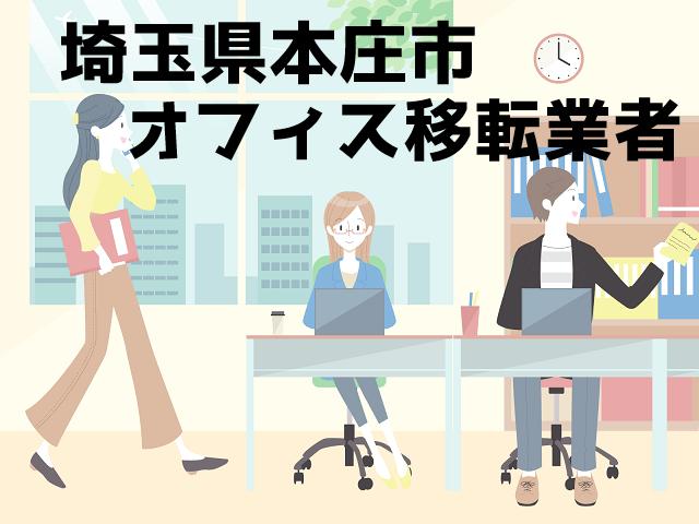 本庄市 事務所 オフィス移転 おすすめ業者