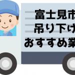 富士見市 吊り下げ おすすめ業者