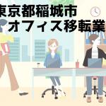 稲城 事務所 オフィス移転 おすすめ業者