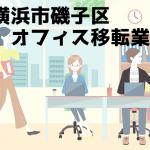 磯子区 事務所 オフィス移転 おすすめ業者