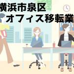 横浜市泉区 事務所 オフィス移転 おすすめ業者