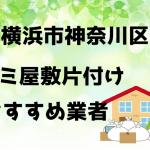 神奈川区 ゴミ屋敷 片付け おすすめ業者