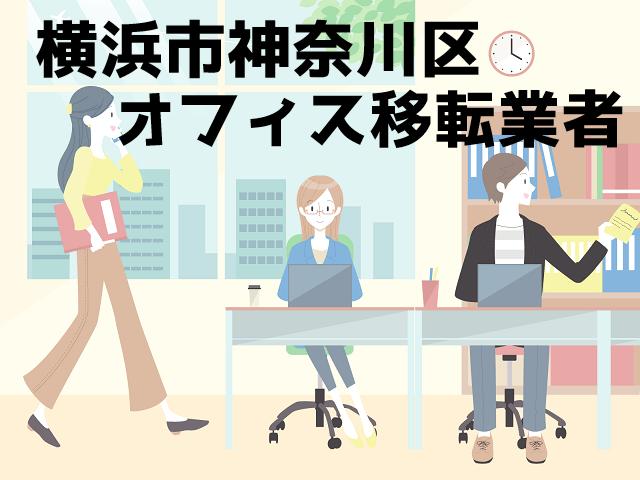 神奈川区 事務所 オフィス移転 おすすめ業者
