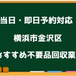 金沢区 当日 不要品回収