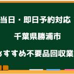 勝浦市 当日 不要品回収