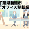 勝浦市 事務所 オフィス移転 おすすめ業者