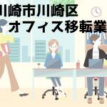 川崎市川崎区 事務所 オフィス移転 おすすめ業者