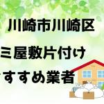 川崎区 ゴミ屋敷 片付け おすすめ業者
