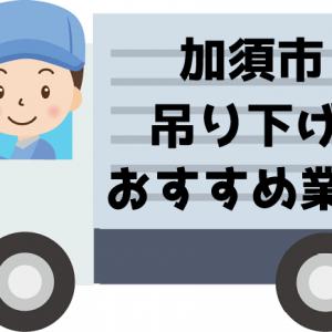 加須市 吊り下げ おすすめ業者