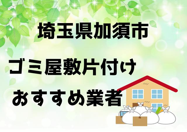 加須市 ごみ屋敷 片付け おすすめ業者