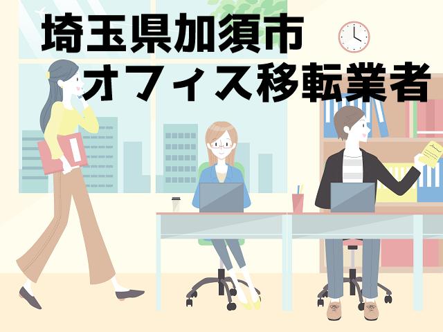 加須市 事務所 オフィス移転 おすすめ業者