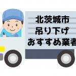 北茨木市 吊り下げ おすすめ業者