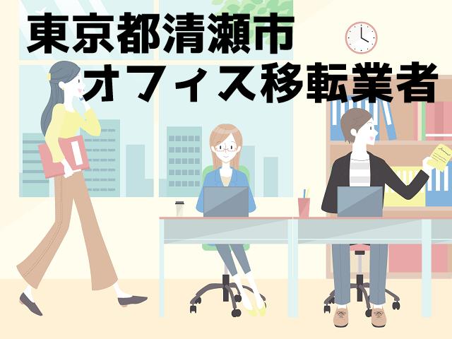 清瀬市 事務所 オフィス移転 おすすめ業者
