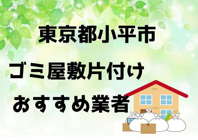 小平市 ゴミ屋敷 片付け おすすめ業者