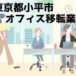 小平市 事務所 オフィス移転 おすすめ業者