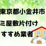 小金井市 ゴミ屋敷 片付け おすすめ業者