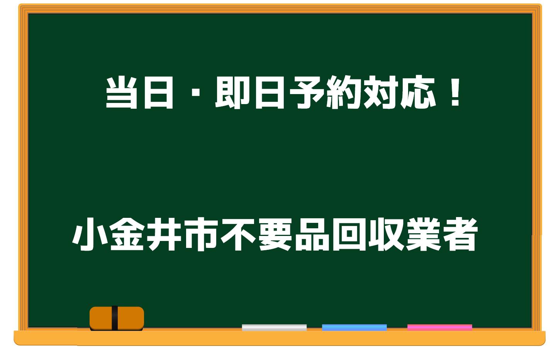 小金井市 当日 不要品回収